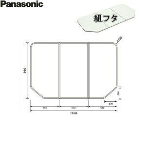 [GTD76KN11]パナソニック[PANASONIC]風呂フタ3枚割[組フタ]ワイド浴槽用[送料無料]()