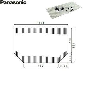 [GTD76MN1ME]パナソニック[PANASONIC]風呂フタ[巻きフタ]ワイド浴槽用[送料無料]