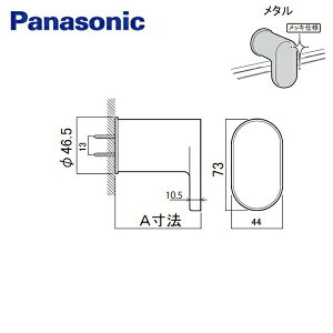 [GTG9GVR1351]パナソニック[PANASONIC]風呂フタフック[組フタ3枚組用・断熱組フタ2枚組用]メッキ製メタル[71.5mm]