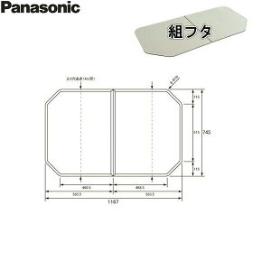 [メーカー在庫限り][RSJ74AN1S]パナソニック[PANASONIC]風呂フタ[組フタ]1200[送料無料]()