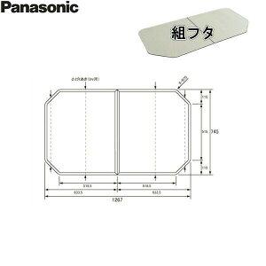 [メーカー在庫限り][RSJ75AN1S]パナソニック[PANASONIC]風呂フタ[組フタ]ストレート1300[送料無料]()