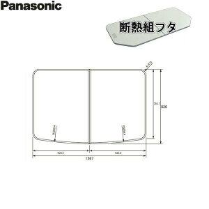 [全商品ポイント2倍 10/15(金)]メーカー在庫限り RSJ75HN1Y パナソニック PANASONIC 風呂フタ 断熱組フタ 弓形1300 送料無料()