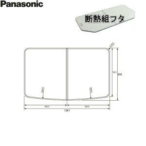 [メーカー在庫限り][RSJ78HN1Y]パナソニック[PANASONIC]風呂フタ[断熱組フタ]弓形1400[送料無料]