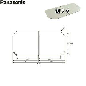 メーカー在庫限り RSJ79HN1S パナソニック PANASONIC 風呂フタ 保温組フタ ストレート1600 送料無料()