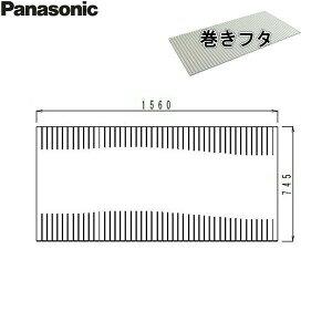 メーカー在庫限り RSJ79MN1SE パナソニック PANASONIC 風呂フタ 巻きフタ ストレート1600 送料無料()