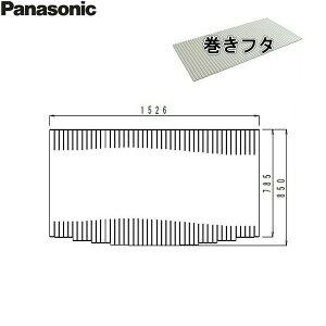 [メーカー在庫限り][RSJ79MN1YE]パナソニック[PANASONIC]風呂フタ[巻きフタ]弓形1600[送料無料]()