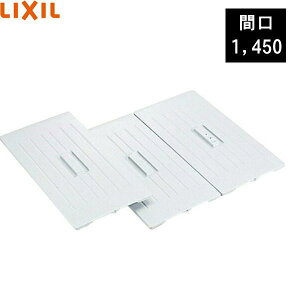 SBC-H140 リクシル LIXIL/SUNWAVE 風呂フタ(プラスチックフタ)(3枚1組) 間口1450 送料無料()