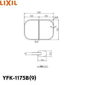 [全商品ポイント2倍 10/15(金)]YFK-1175B(9) リクシル LIXIL/INAX 風呂フタ(2枚1組) 送料無料()