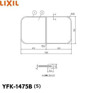 【送料無料】[INAX]風呂フタ(保温風呂フタ)YFK-1475B(5)(2枚1組)【LIXILリクシル】