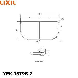 YFK-1579B(2) リクシル LIXIL/INAX 風呂フタ(保温風呂フタ)(2枚1組) 送料無料()