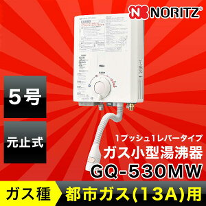 [GQ-530MW/13A]ノーリツ[NORITZ]小型湯沸器[5号]元止め式[都市ガス用]【送料無料】
