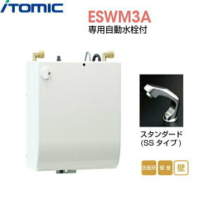 [ESWM3ASS106C0]イトミック[ITOMIC]小型電気温水器[ESWM3シリーズ]専用自動水栓付[壁掛型・貯湯量3L]【送料無料】