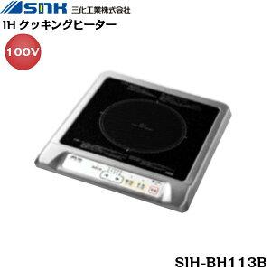 [SIH-BH113B]三化工業IHクッキングヒーター[ビルトイン1口][100V]【送料無料】