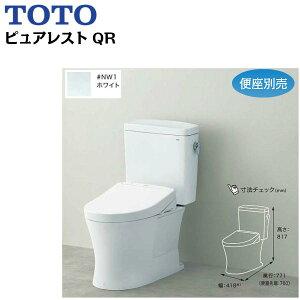 [CS232B+SH232BA#NW1]TOTOピュアレストQR便器[床排水/手洗無/排水芯200mm][送料無料]