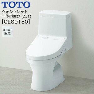 [CES9150]TOTOウォシュレット一体型便器[ZJ1シリーズ][#NW1/ホワイト限定][手洗無し・床排水]【送料無料】