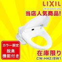 [CW-H42/BW1]リクシル[LIXIL/INAX]洗浄便座[シャワートイレHシリーズ][ピュアホワイト]【送料無料】【あす楽対応】