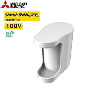 [JT-PC105CK-W]三菱電機[MITSUBISHI]ハンドドライヤー[ジェットタオル・プチ][100V仕様][壁取付タイプ][送料無料]