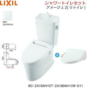 [BC-ZA10AH-DT-ZA180AH-CW-D11][BW1限定]リクシル[LIXIL/INAX]アメージュZリトイレ(フチレス)+シャワートイレ便座セット[床排水・手洗付][送料無料]