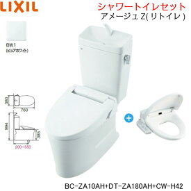 [期間限定!ポイント2倍!さらに店内購入数2個で5倍!3個で10倍!※要エントリー][BC-ZA10AH-DT-ZA180AH-CW-H42][BW1限定]リクシル[LIXIL/INAX]アメージュZリトイレ(フチレス)+シャワートイレ便座セット[床排水・手洗付][送料無料]