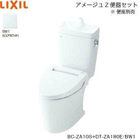 [期間限定!ポイント2倍!さらに店内購入数2個で5倍!3個で10倍!※要エントリー][BC-ZA10S-DT-ZA180E][BW1限定]リクシル[LIXIL/INAX]トイレ洋風便器[アメージュZ便器(フチレス)][ECO5床排水][一般地・手洗付][送料無料]