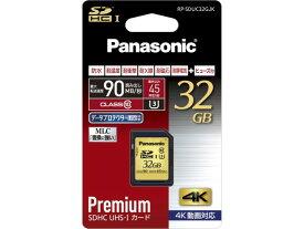 【1/25(土)24時間限定 Wエントリーでポイント最大14倍】RP-SDUC32GJK [Panasonic パナソニック] 32GB SDHC UHS-I メモリーカード