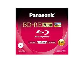 ★★LM-BE50DHA[Panasonic パナソニック]Blu−rayディスク(相変化書換型:パソコンデータ用) LMBE50DHA