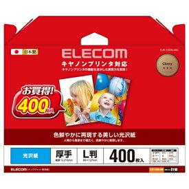 EJK-CGNL400[ELECOM エレコム]光沢写真用紙/光沢紙厚手/キヤノン用/L判/400枚 EJKCGNL400