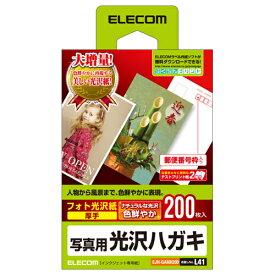 【納期約7〜10日】★★EJH-GANH200[ELECOM エレコム]光沢ハガキ用紙/写真用/200枚 EJHGANH200