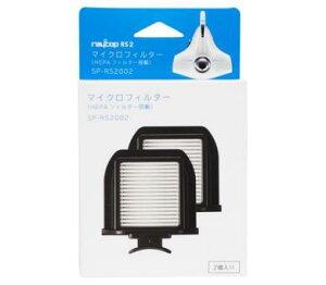 ★★SP-RS2002 raycop レイコップ マイクロフィルター【HEPAフィルター搭載】 RS2-100用 (2個入り) SPRS2002