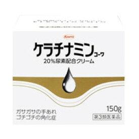 【第3類医薬品】ケラチナミンコーワ20%尿素配合クリーム 150g