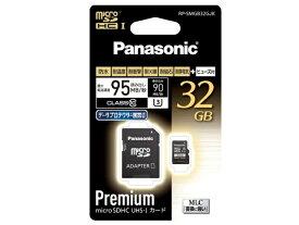 【1/25(土)24時間限定 Wエントリーでポイント最大14倍】RP-SMGB32GJK [Panasonic パナソニック] 32GB microSDHC UHS-I メモリーカード RPSMGB32GJK