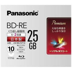 ★★LM-BE25P10 [Panasonic パナソニック] 録画用 BD-RE 1-2倍速 25GB 10枚 LMBE25P10
