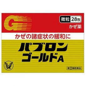 【第(2)類医薬品】大正製薬 パブロンゴールドA 微粒 28包