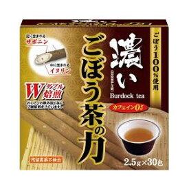★★【納期約7〜10日】濃いごぼう茶の力 2.5g×30包