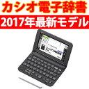 XD-G4800BK ブラック 【送料無料】CASIO カシオ 電子辞書 エクスワード EX-word 高校生モデル XDG4800BK