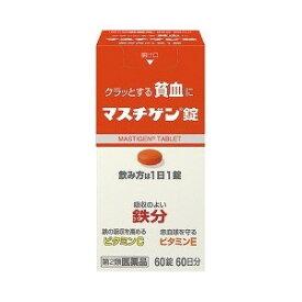 【第2類医薬品】 マスチゲン錠 60錠入