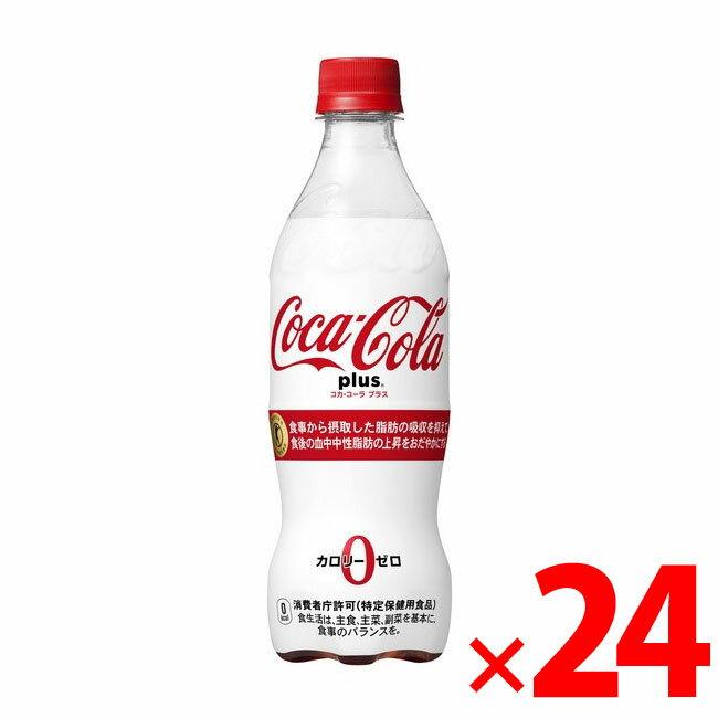 【納期約1〜2週間】【送料無料】コカコーラ コカ・コーラ プラス 470ml×24本セット【特定保健用食品】【セット】(4902102123181)