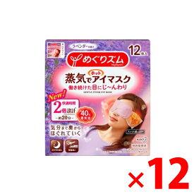 【納期約1〜2週間】花王 めぐりズム蒸気でホットアイマスク ラベンダー 12枚 ×12個セット (4901301348043)