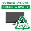 【リサイクル券】【時間指定不可】テレビ 液晶・プラズマ式 16型以上 A・Bグループ (リサイクル料金+収集運搬料金)