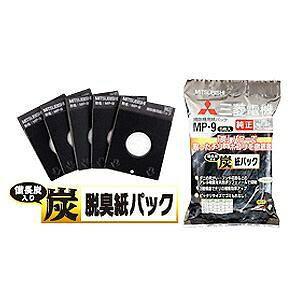 【納期約7〜10日】MITSUBISHI 三菱 炭脱臭紙パック(5枚入) MP-9 MP9