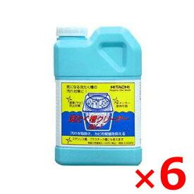 【納期約7〜10日】(661842)HITACHI 日立 SK-1 洗濯槽クリーナー SK1 ×6個セット