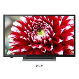 【納期約3週間】TOSHIBA 東芝 24V34 ハイビジョン液晶テレビ レグザ 24V型 24V34「49型以下」