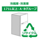 【リサイクル券】【時間指定不可】冷蔵庫・冷凍庫 171L以上 A・Bグループ (リサイクル料金+収集運搬料金)
