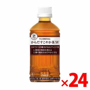 からだすこやか茶 W 350ml×24本セット(4902102108065)【特定保健用食品】
