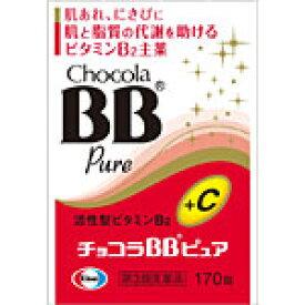 ★★【第3類医薬品】エーザイ チョコラBB ピュア 170錠