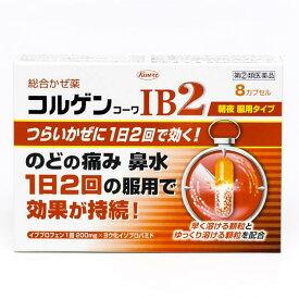 【第(2)類医薬品】【税 控除対象】コルゲンコーワIB2 8カプセル