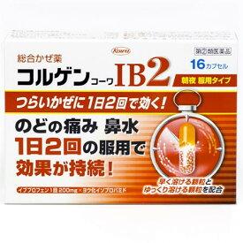 【第(2)類医薬品】【税 控除対象】コルゲンコーワIB2 16カプセル