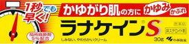 ★★【第3類医薬品】ラナケインS 30G