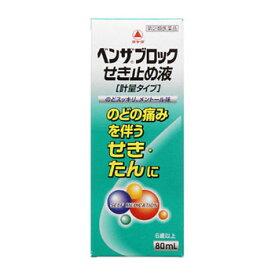 ★★【第(2)類医薬品】ベンザブロックせき止め液 80ml【咳たん止め】