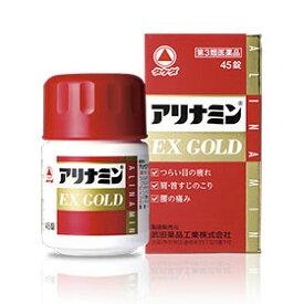 ★★【第3類医薬品】【税 控除対象】アリナミンEXゴールド 45錠